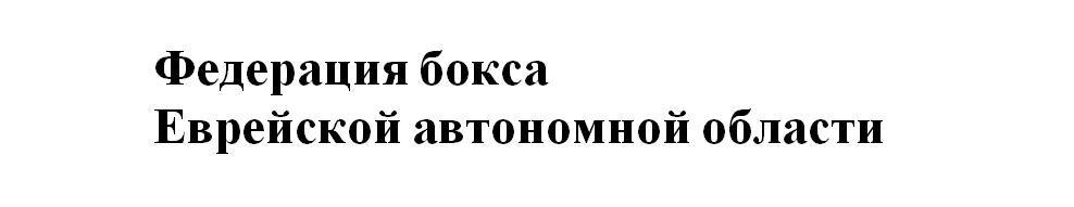 """Региональная общественная организация """"Спортивная федерация бокса Еврейской автономной области"""""""